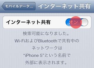iPhone5→[インターネット共有]をオン
