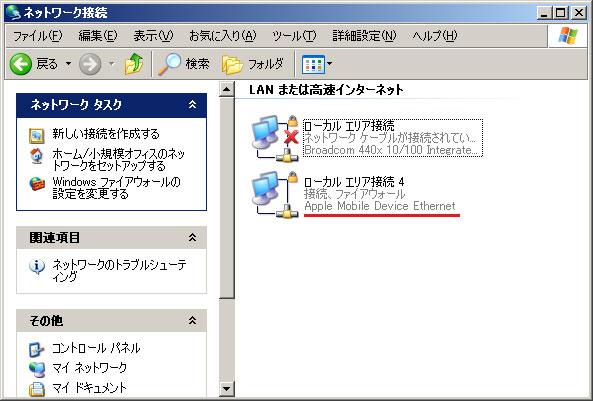iPhone5でテザリング接続中のWindows XP ネットワーク