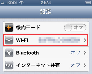 iPhone5 Wi-Fi状況確認