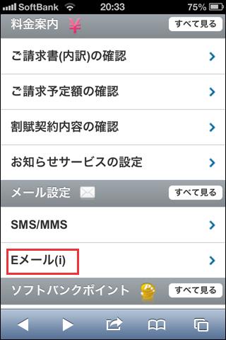 MySoftbankから[メール設定]→[Eメール(i)]を選択