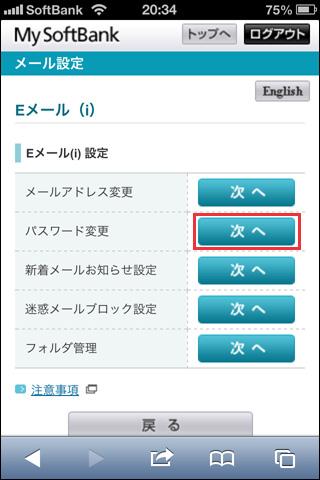 i.softbank.jpの[パスワード変更]→[次へ]