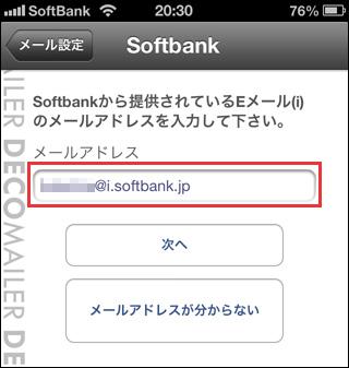 デコメーラーにi.softbank.jpアドレスを入力し[次へ]