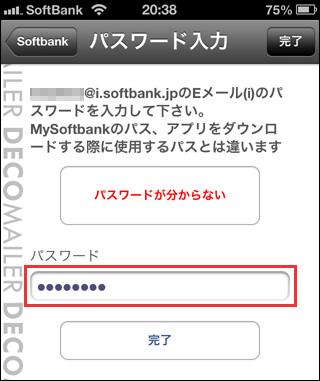 i.softbank.jpのパスワードを入力