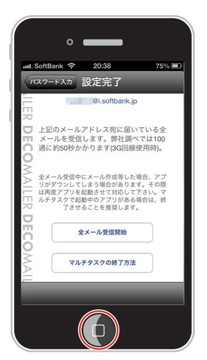 iPhone5のホームボタンを2回押して起動中のアプリを確認