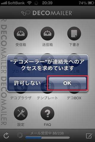 デコメーラーで連絡先の参照(アクセス)を許可する
