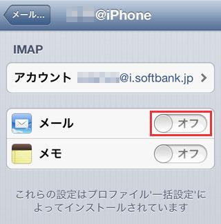 i.softbank.jp のメールをオフにしておく